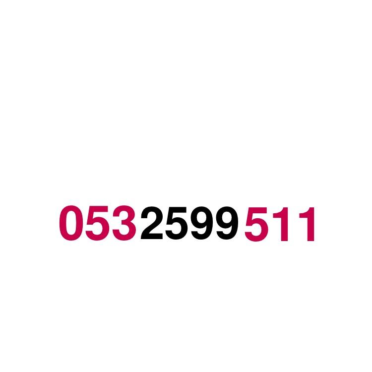 ارقام مميزه. سوا...