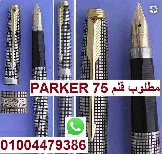 مطلوب قلم Parker 51/61/75...