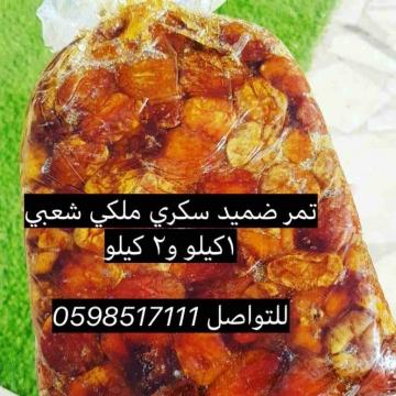 - ضميد سكري ملكي شعبي  ١كيلو و٢ كيلو   للتواصل 0598517111