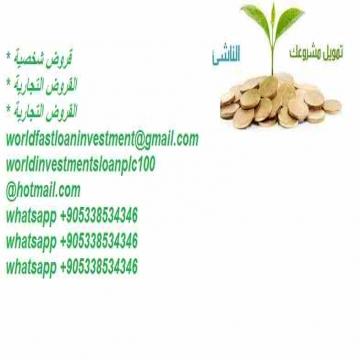 - عرض القرض لجميع المملكة العربية السعودية  مع تحياتنا جميعًا ،...