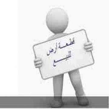 - ارض للبيع بالقرب من مساكن طابا  كود 4101  ارض مساحه 160 م  صافى...