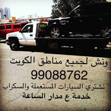 - ونش الكويت كرين سطحة هيدروليك هاتف99088762 لنقل...