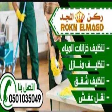 - شركة تنظيف خزانات بالمدينة المنورة 0501035049 ركن المجد شركة شقق...