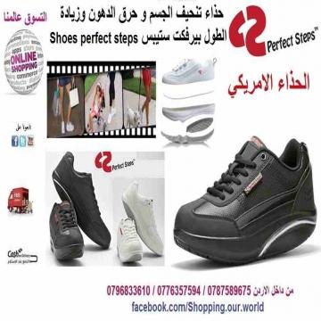 -                          حذاء تنحيف الجسم و حرق الدهون وزيادة...