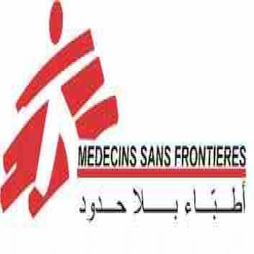 - تعلن منظمة اطباء بلا حدود عن حاجتها الى : تعلن منظمة اطباء بلا...