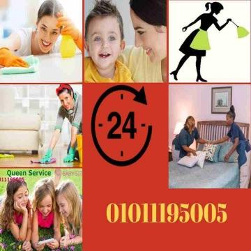 - 01011195005 شركة كوين سيرفس للخدمات المنزلية  نوفر كافة العمالة...