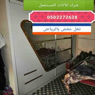 - شراء الأثاث المستعمل شمال الرياض 0502272628ابو ايمان
