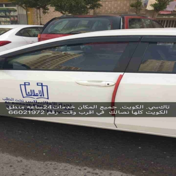- شركه تاكسي في جميع مناطق الكويت خدمات 24ساعه