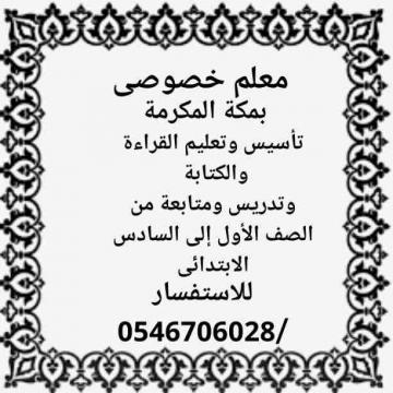 - معلم  خصوصى مقيم بمكة المكرمة تأسيس القراءة والكتابة وكل المواد...