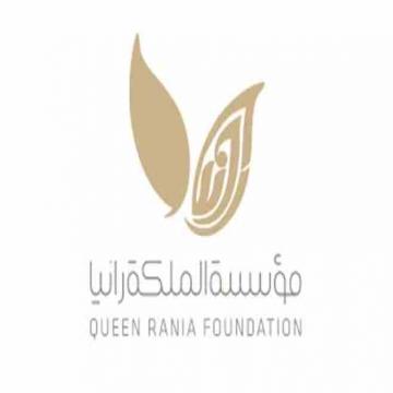 - وظائف شاغرة عدد 7 للعمل لدى مؤسسة الملكة رانيا وظائف شاغرة عدد 7...