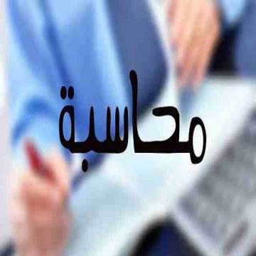 - مطلوب محاسبين مرحب بحديثي التخرج  مطلوب محاسبين مرحب بحديثي...