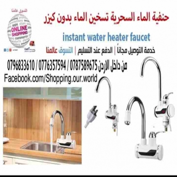 - حنفية الماء السحرية الفورية تسخين الماء بدون كيزر Instant Water...