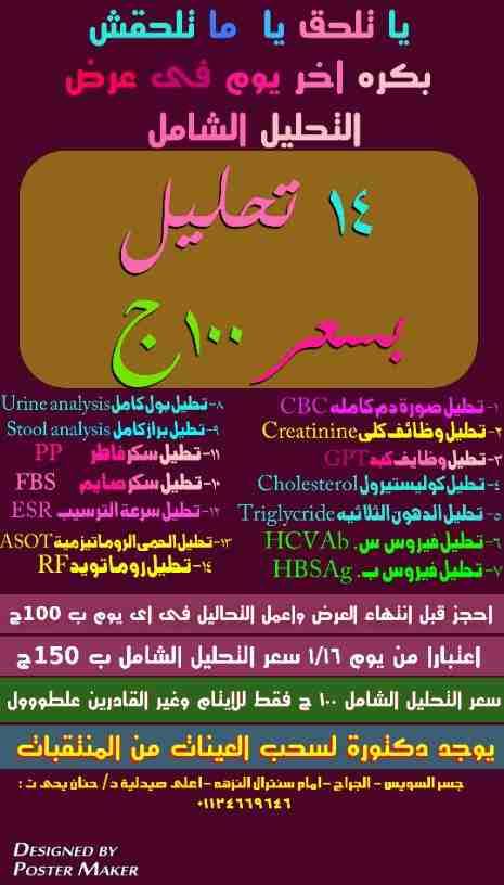 (00962781150400) مندوب حبوب سايتوتك الاجهاض الاصلي في الامارات الكويت قطر سلطنة عمان السعودية 0-  تحليل الفحص الشامل