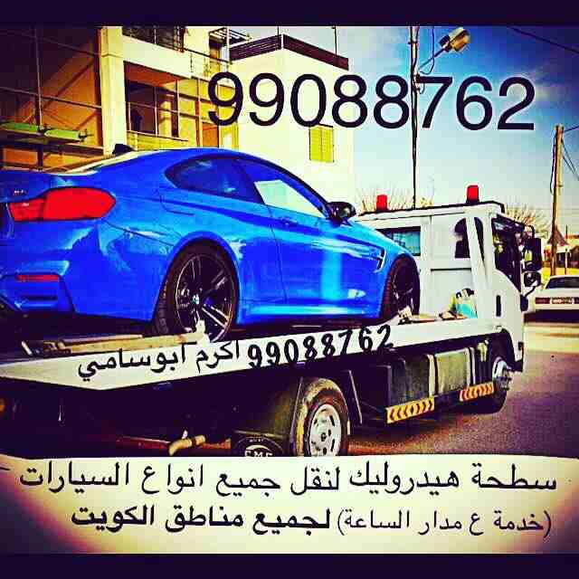 #ونش_الكويت #كرين #سطحة #هيدروليك 99088762 خدمةع...