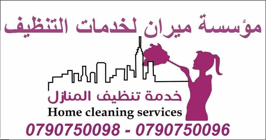 Air Conditioning & General Maintenance at cheap cost. Call / WhatsApp at 055-5269352 / 050-5737068FREE Inspection, Annual Contract, Discounts & Quotatio-  توفير مجموعة متميزه من...