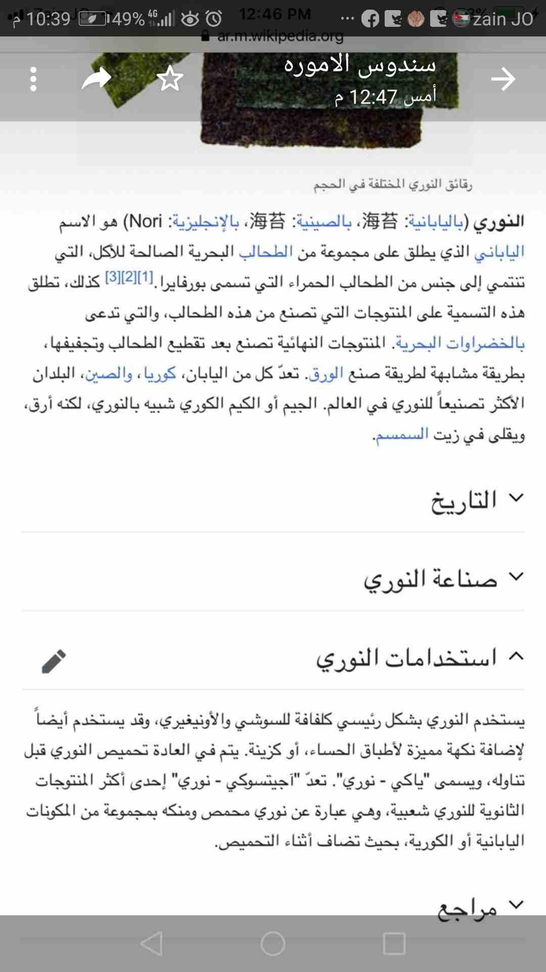 عمان شارع الجامعه...
