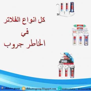 - اوعي تضحي بصحتك وصحة اولادك  واشتري فلتر مياه يضمنلك مياه نقية...