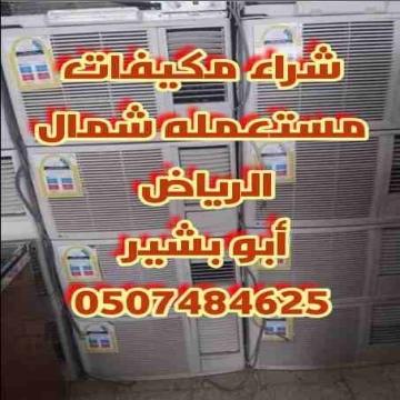 - ابو بشير لي شرا اثاث مستعمل غرف نوم مطابخ مجالس شاشات ثلاجات نقل...