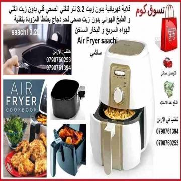 - طبخ و قلي بدون زيت اكل صحي قلاية كهربائية بدون زيت السعة للقلي...