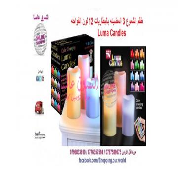 - طقم الشموع المضيئه بالبطاريات 12 لون الفواحه Luma Candles  السعر...