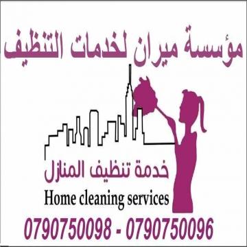 - عاملات لاعمال التنظيف و اعمال الضيافة بنظام اليومي  من الجنسية...