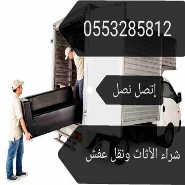 - شراء الأثاث المستعمل جنوب الرياض 0553285812