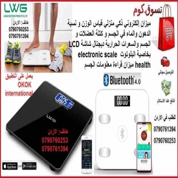 - قياس الوزن و نسبة الدهون والماء في الجسم ميزان تحليل الجسم جهاز...