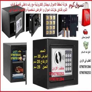 - خزائن النقود خزنات رقمية وصناديق النقود أدوات الأمن والتخزين...
