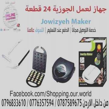 - جهاز صنع واعداد الجوزية 24 قطعة 1400 وات عين الجمل Jowziyya...