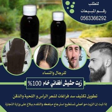 - زيت حشيش خام  خام بمعنى : صافي اصلي اذا تم اثبات أن الزيت ليس...