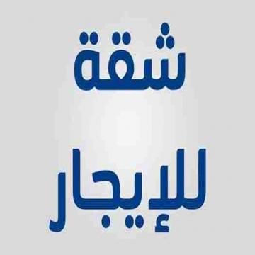 -  شقة للايجار شارع النجده  كود 1244 شقه غرفتين وصاله ومطبخ وحمام...
