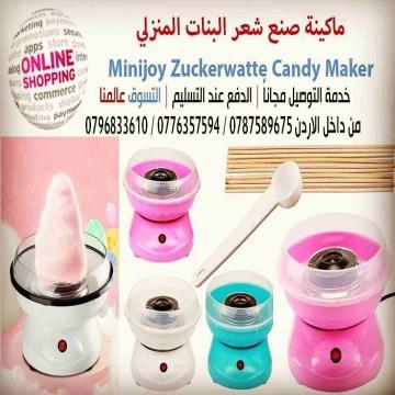 - جهاز صنع شعر  البنات المنزلي  Minijoy Zuckerwatte Candy Maker...
