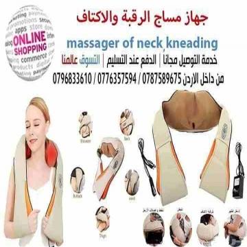 - مساج وتدليك الرقبة والاكتاف وكامل الجسم  massager of neck...