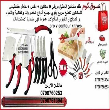 - اطقم سكاكين للمطبخ بروفي 9 سكاكين + مقص + حامل مغناطيسى للسكاكين...
