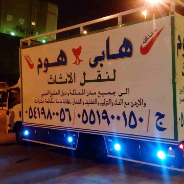 - هابى هوم لنقل العفش بمدن المملكة ودول الخليج والاردن ولبنان...