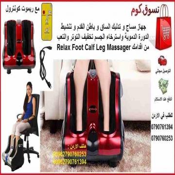 - اجهزة مساج وتدليك للبيع في الأردن جهاز مساج القدمين والساقين...