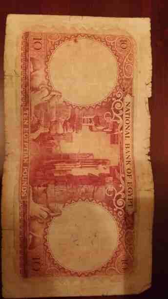 عشرة جنيهات البنك  الأهلي 1955