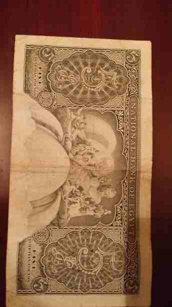 1 جنية  البنك الأهلى 1960