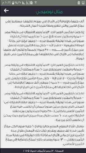 شركة مصر للتأمينات الحياه تقدم لكم أكبر وثائق تأمين بمميزات...