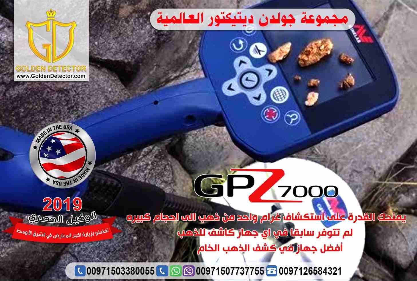 جهاز جي بي زد GPZ 7000لكشف الذهب والمعادن من جولدن ديتيكتور الأن و...
