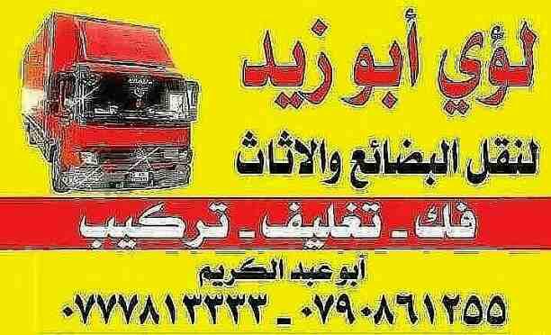 اتصل الآن: دبي :0507937363 ، أبوظبي: 0507836089لكل خدمات الشحن، النقل و الترحيل للسيارات و المعدات -  أبوزيد لنقل البضائع...