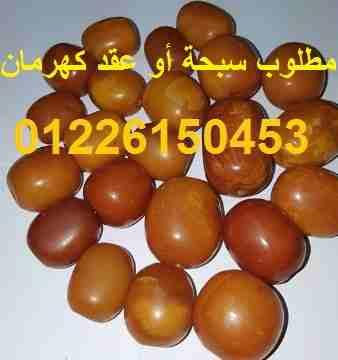 مطلوب سبحة أو عقد كهرمان /فتران01226150453 مطلوب سبحة أو عقد كهرمان...