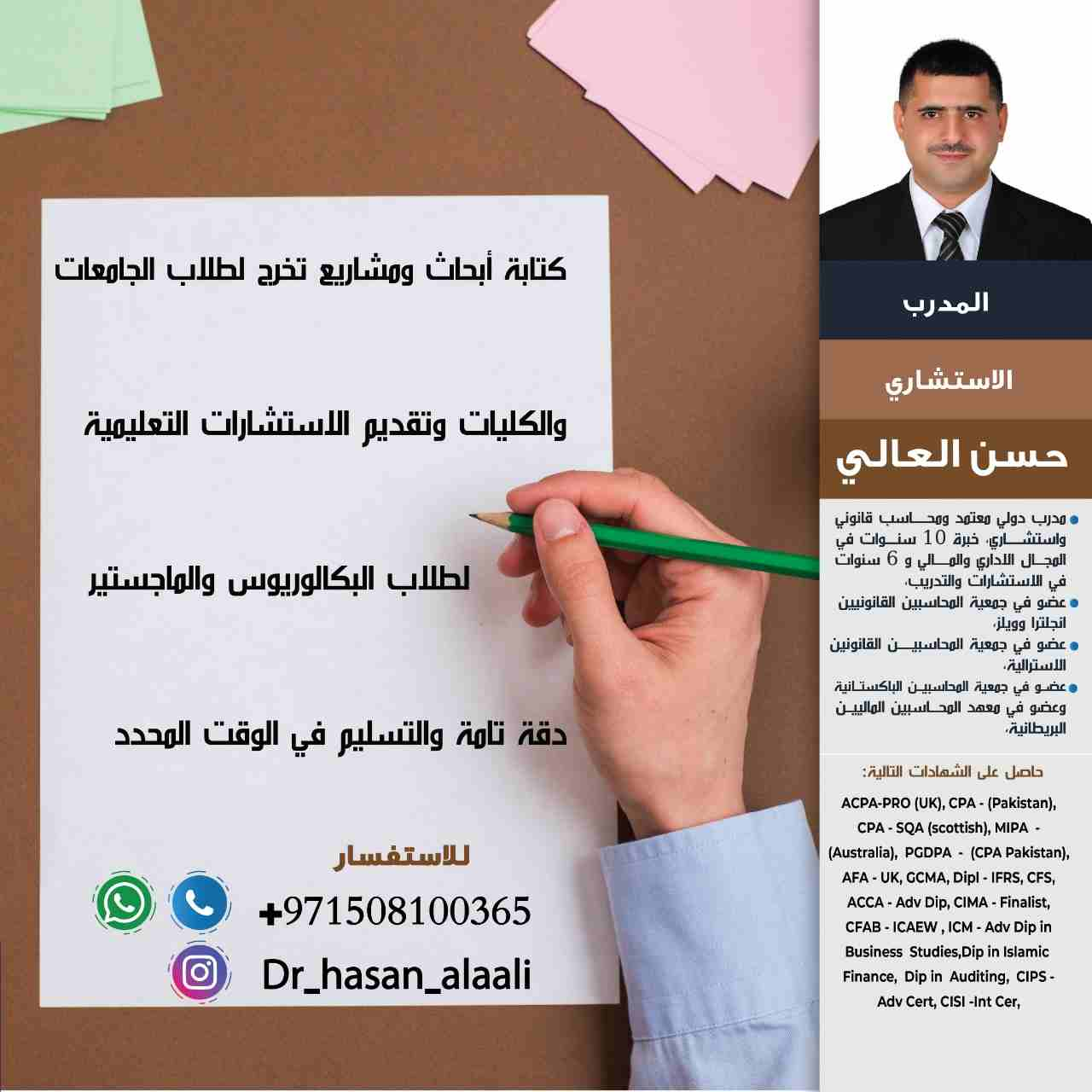 Hello, I am a person who offers international loans. With short and long-term capital between € 5,000 and € 500,000,000 All people with real needs hav-  مدرس محاسبة، ادارة مالية،...