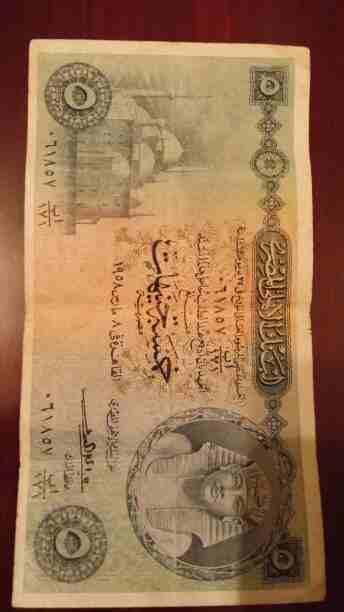 خمسة جنيهات  البنك الأهلي 1958