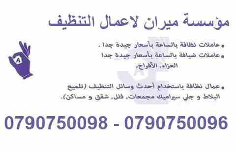 خدمة التكييف 0555269352 العين تنظيف وإصلاح الغاز بأسعار رخيصة-  يتوفر لدينا عاملات تنظيف...