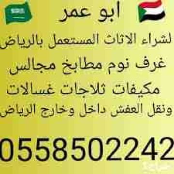 - ابو عمر لشراء الاثاث المستعمل بالرياض 0558502242 وبافضل الاسعار...