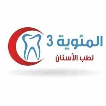 -                          تنظيف الاسنان ب 49 ريال...