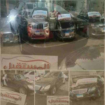 - تعلن المستقبل للخدمات السياحيه عن وجود احدث السيارات #للايجار...