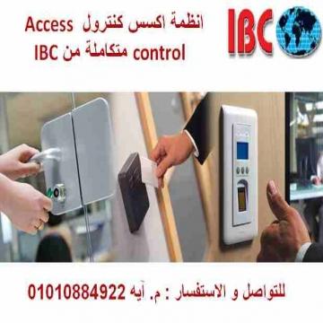 - انظمة اكسس كنترول Access control متكاملة من IBC   دلوقتي مع IBC...