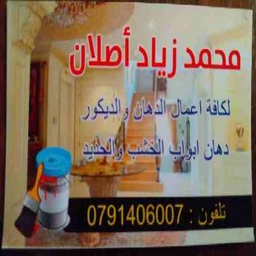 - سلام عليكم  محمد اصلان ابو عمرو لجميع اعمال الدهانات  خبرة...